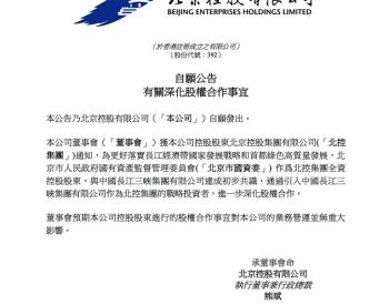 三峡集团战略投资北控,冲击世界500强