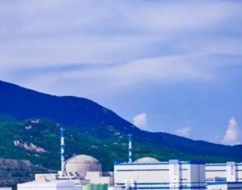 广东台山核电站2号机组完成换料重新并网