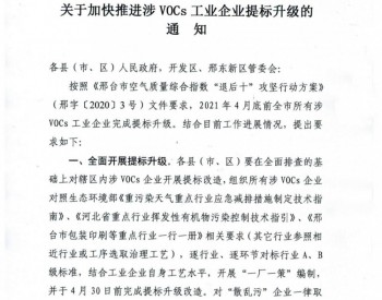 河北邢台:关于加快推进涉VOCs工业企业提标升级的通知