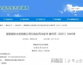 逃避监管、大气污染!冀东水泥子公司被罚款!