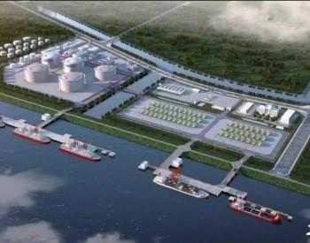 LNG接收站项目集中上马!全国内河首个LNG港口岸线获<em>交通运输部</em>批复