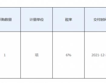 中标| 大唐50MW渔光互补光伏示范项目工程移交生产验收服务询价采购采购结果公告