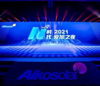 爱旭科技:新技术的变革时代必将来临