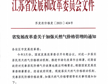 江苏南通市发展改革委转发省发展改革委关于加强天然气价格管理的通知