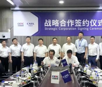全方位开发储能市场!宁德时代与中国能建签订战略