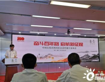 中国石化驻四川企业累计<em>生产天然气</em>超1700亿立方米
