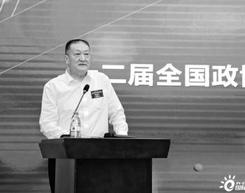 黄国柱少将:光伏产业是碳达峰攻坚战的生力军
