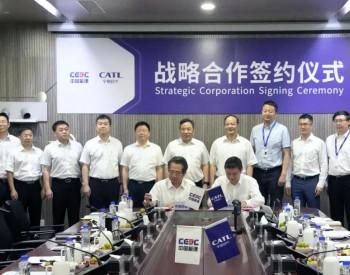 中国能建与宁德时代签订战略合作协议