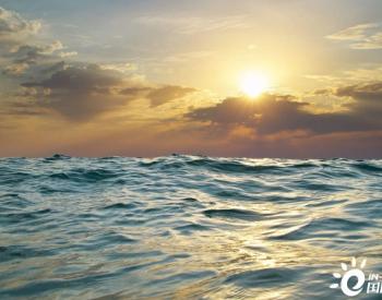 英国:到2030年海洋能装机将实现1GW