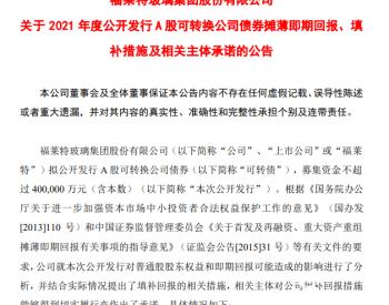 福莱特 :拟发行不超40亿元可转债用于光伏项目建设