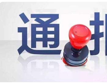 辽宁大连公布两起涉危险废物环境污染典型案例