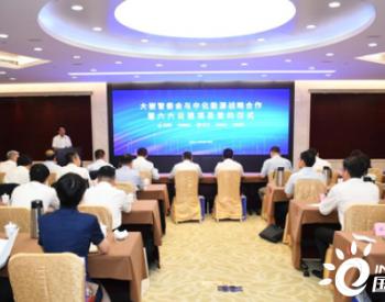 六六云链落户浙江省宁波大榭开发区 助力油气产业提质增效