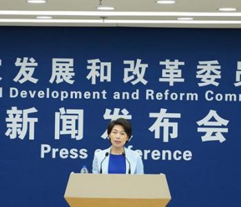 五举措解决广东、云南电力供需紧张问题!国家发改委举行6月份新闻发布会!