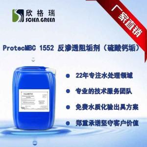 反渗透阻垢剂硫酸钙垢
