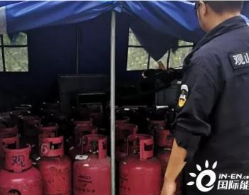 贵州贵阳观山湖区一家液化气销售点被临时查封