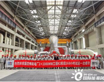 河南南阳电厂2号机组投运