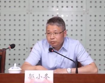 人事变动 | 邬小冬任中核七院总经理、党委副