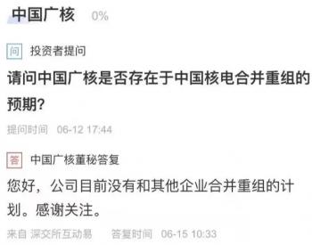 中国广核是否存在与中国核电合并重组的预期?