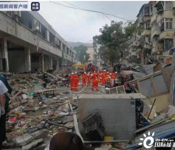 湖北十堰燃气爆炸事故初步调查结果公布 8名犯罪嫌