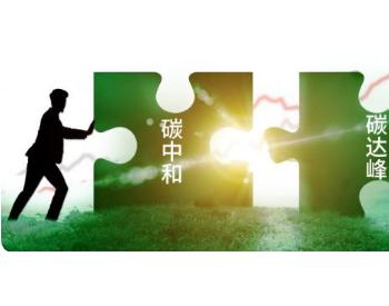 支持碳达峰、碳中和 兴业银行与上海联交所、上海