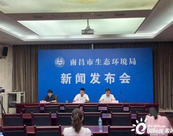 江西南昌十部门联合印发《规程》打击生态环境领域犯罪
