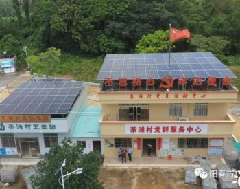 广东省阳春市茶滩村:太阳照在屋顶上 光伏扶贫见