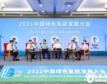 隆基出席2021中国绿色氢能发展大会