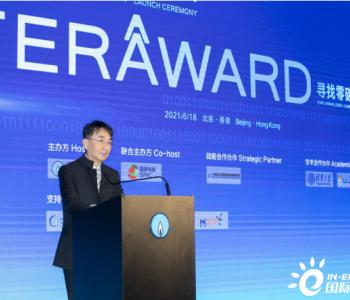 寻找零碳科技新力量 中华煤气联手国家电投发起TER