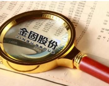 """金固股份""""松动"""":净利跌806%短债压顶 股价106跌"""