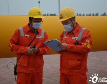 中俄东线天然气管道永清站首次特级动火作业告捷