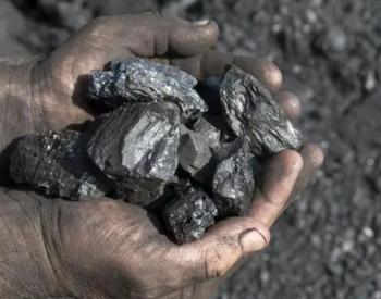 两部门:密切监测煤炭等大宗商品价格走势