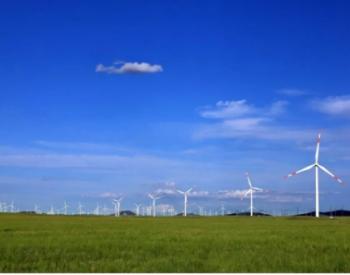 """2025年底建成10GW风电!四川印发""""十四五""""风、光开发指导意见"""