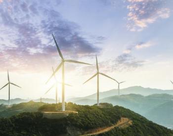 项目建设需服从广西电网安排!广西发改委核准220MW风电项目!