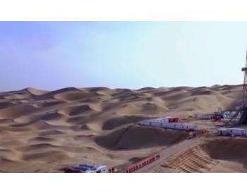 塔里木盆地新发现10亿吨级超深油气区