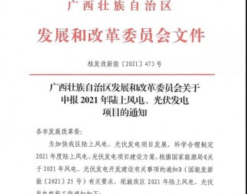 新增保障性光伏并网项目4GW!广西出台2021年风、光项目申报方案!