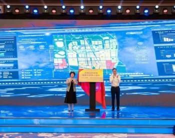 全国首个城市级综合能源管理平台在江苏常州正式上线