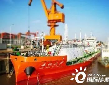 这家浙江台州船厂一艘4000方LPG船交付启航