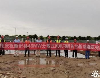 河南新能源新野48MW分散式风电项目 首台风机基