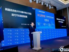 """现代汽车集团李赫埈:""""培育氢能产业""""是韩国政府实现<em>碳中和</em>目标的主要路径之一"""