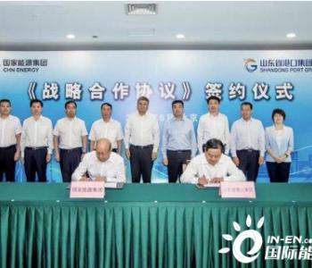 山东港口与国家能源集团合作,合力打造山东海上风