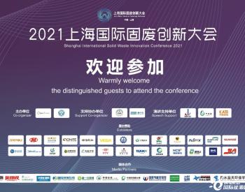 热烈祝贺2021上海国际固废创新大会成功举办