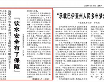 媒体点赞电建海外责任担当!