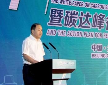 中国华电发布碳达峰行动方案,制定火电转型升级等