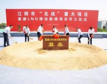 总投资50亿元 江苏省江阴嘉盛LNG<em>清洁能源项目</em>开工