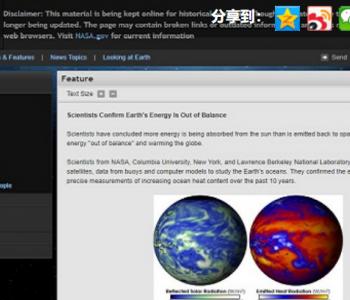NASA:2005—2019年间地球热量失衡致变暖加速