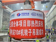 河北丰宁抽水蓄能电站二期10号机转子吊装完成