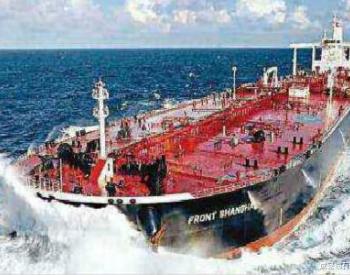 伊朗在<em>油轮</em>中存储更多原油,为恢复出口整装待发