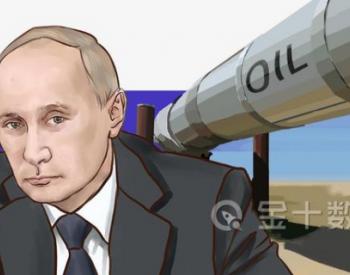 最大2个供应国对华原油出口大跌!中国则公布了2个10亿吨级大油田