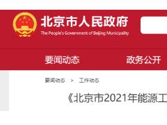 北京市2021年能源工作要点:氢燃料电池汽车规模化示范运营