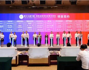 总投资400亿元!漳州核电厂3、4号机组项目签约